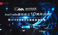 AvaTrade爱华成立十周年庆典——暨2016年度媒体代理商答谢晚宴在京举行