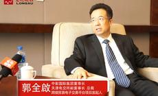 龙讯财经专访天津电交所副董事长、总裁——郭全啟