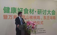 """""""第六届世界健康产业大会开幕式""""在京隆重举行"""