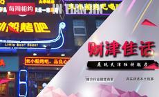津门跨界餐饮 酒吧烧烤第一品牌——青岛多彩扎啤小船吧
