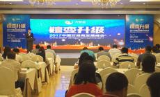 """""""嬗变 ? 升级""""2017中国交易商发展峰会在京举行"""