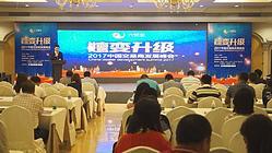 """""""嬗变 • 升级""""2017中国交易商发展峰会在京举行"""