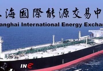 上海国际能源交易中心批准92家会员单位