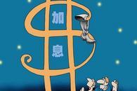 美联储加息哪些股票将上涨?