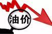 成品油迎年内第六次下调 低油价时代将来临!