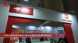 京东文娱寄卖商城亮相2018北京国际投资理财博览会