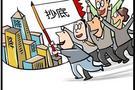钱媛话金:当前股市到底该不该抄底?