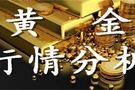 4.18黄金石沉大海精卫填海4.19黄金走势分析附指导策略