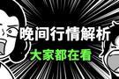 闻珏晞:晚间黄金走势分析,黄金空头强势袭来,警惕!