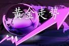 鑫金道10.17晚间黄金原油走势分析,美盘黄金原油操作建议