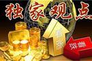 11月19今日原油期貨怎么操作?黃金操作策略、黃金¥解套