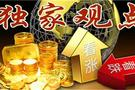 4.1黄金原油如何看涨跌?黄金原油日内最新行情操作建议