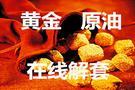 老冯论金5.29黄金原油难操作,市场鱼龙混杂,欢迎咨询本人