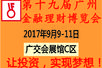 第十九届中国(广州)国际投资理财金融博览会