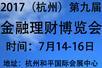 2017【杭州】第九届国际投资理财金融博览会