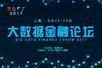 上海  8.23-8.24