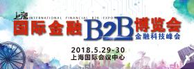 第九届国际金融B2B博览会