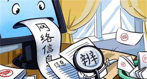 网信办 互联网新闻信息服务管理规定