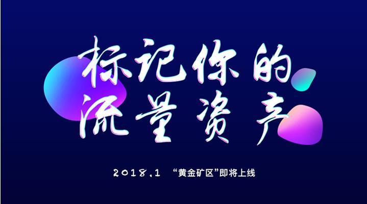 """newifi""""黄金矿区"""":开启共享计算+区块链革新时代"""