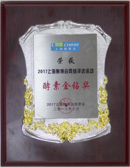 """益力康酵素荣获2017国际酵素产业博览会""""酵素金钻奖"""""""
