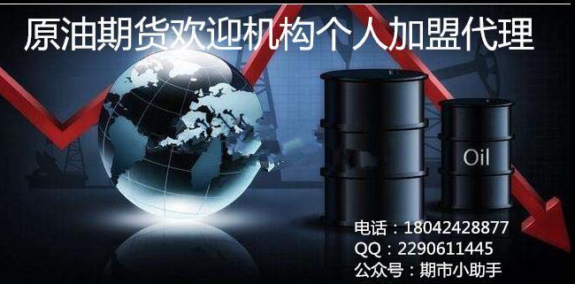 原油期货公代即原油经纪商居间商
