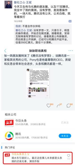逞一时口舌之快 张一鸣DISS腾讯却暴露对微视的恐慌-焦点中国网
