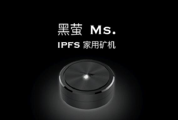 """搅乱IPFS矿机市场的""""黑萤Ms."""",真的是来揭露挖矿潜规则的吗"""