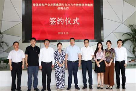 隆基泰和产业发展集团与九次方大数据签订战略合作协议