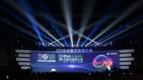 圣格金融盈在线中国互联网大会