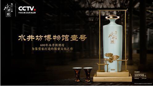 水井坊CCTV中国白酒文化传承品牌