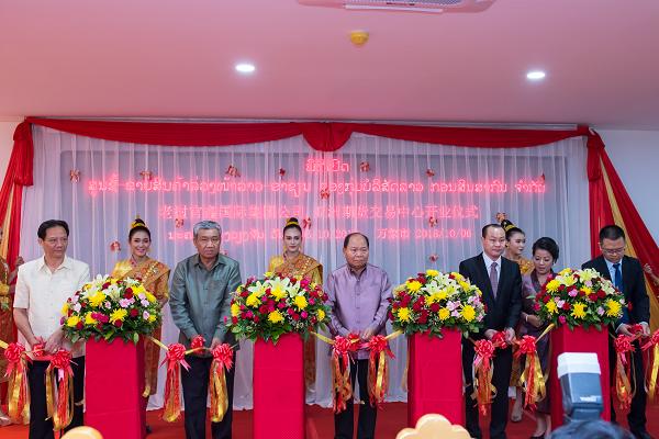 亚洲期货交易中心于老挝首都万象正式开业图2