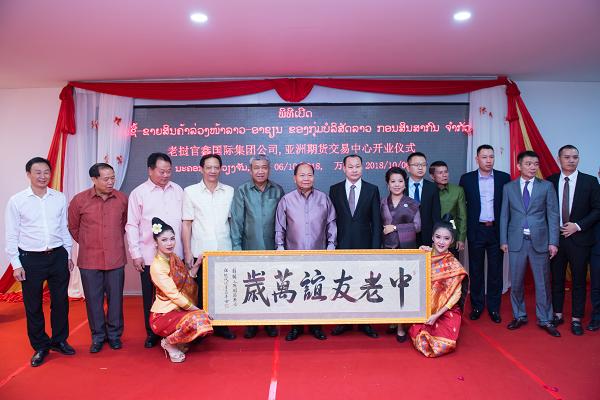 亚洲期货交易中心于老挝首都万象正式开业图5