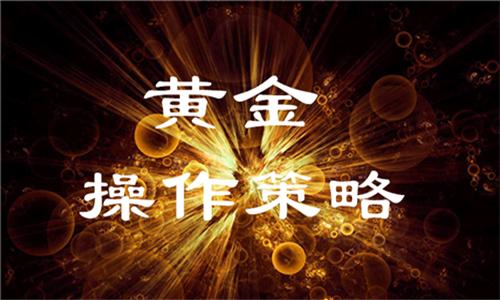11.8黄金原油晚间最新走势分析及美盘操作建议附多单解套 (http://kswantong.com/) 现货黄金 第2张
