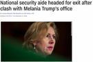 """白宫""""大换血""""继续 第一夫人要求解雇国安助理副手"""