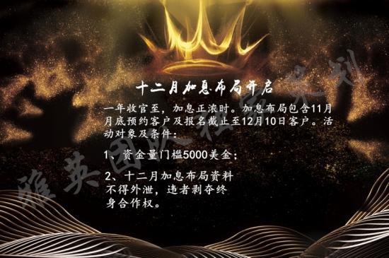 十二月加息布局_水印.jpg