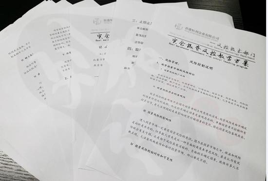 风控方案_副本.jpg