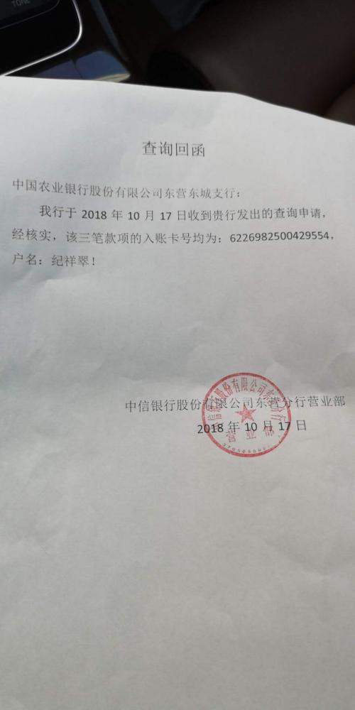 东营一纠纷案上诉人提交合法证据被驳蒙损数千万