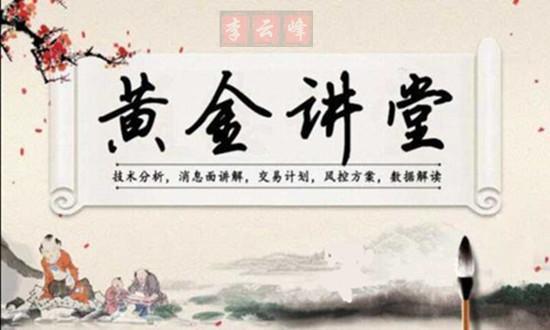 黄金讲堂.jpg