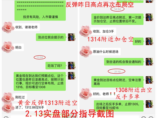 2.13黄金交易无广告.jpg