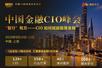 FCS 2019中国金融CIO峰会正式启动——金融科技赋能智慧金融