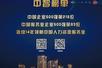中智位列2019中国企业500强第215位,连续14年领航中国人力资源服务业