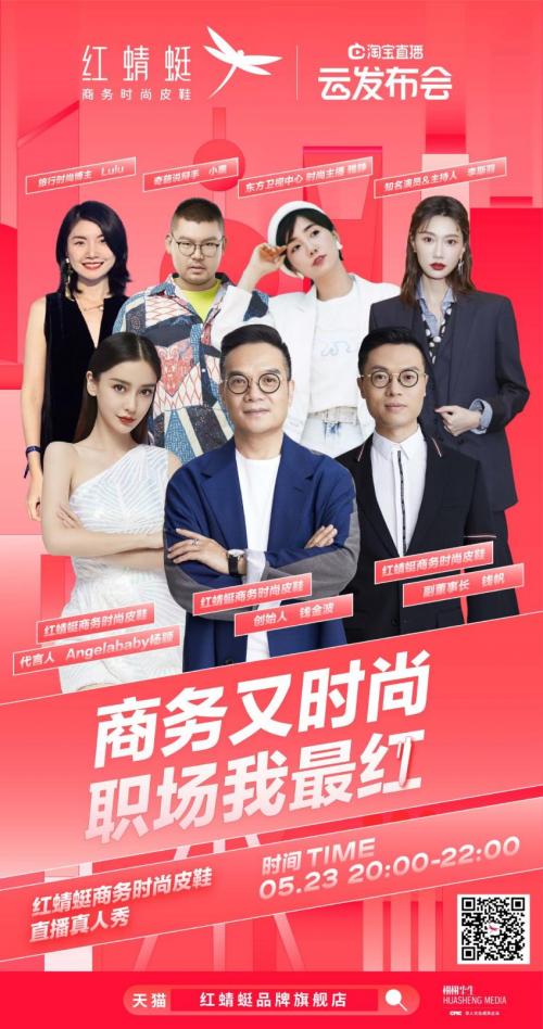 圈粉Angelababy,红蜻蜓商务时尚皮鞋凭什么?-中国商网|中国商报社0