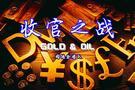 周鸿金:7.3周线收官黄金能否延续涨势?原油、黄金走势分析