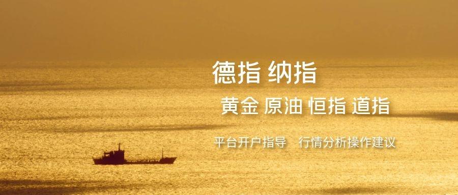 12.21德指纳指,黄金原油,道指恒指,开户行情分析操作建议