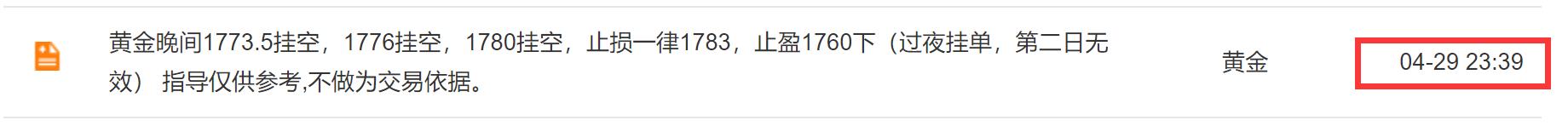 4.29黄金空单止盈.png