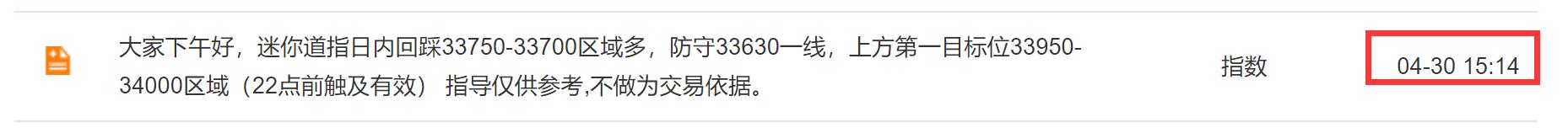 4.30迷你道指多单止盈.png