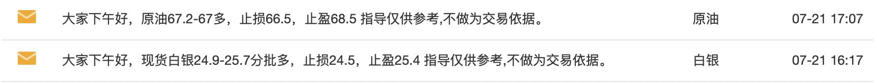 7.22白银多单止盈.png