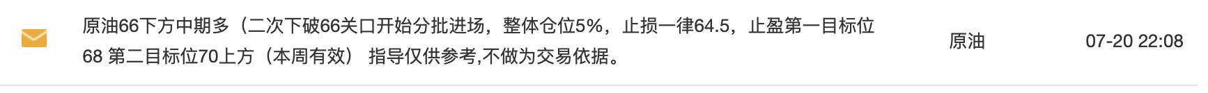7.21原油抄底多单.png