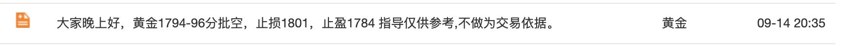 9.14黄金1796空单.png